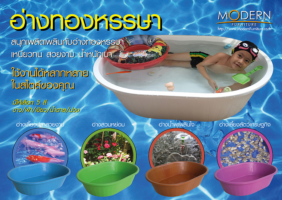 http://www.modernfurniture.co.th/img57/angthong.jpg