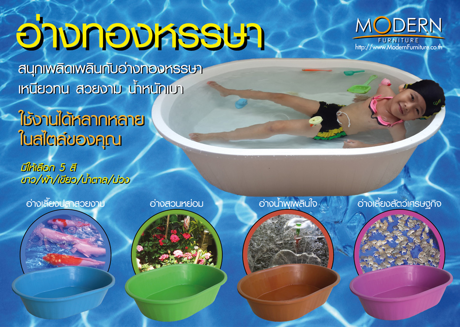http://www.modernfurniture.co.th/img57/angthong2.jpg
