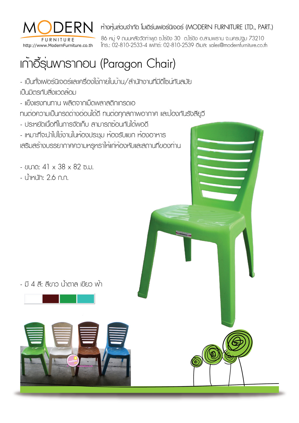 http://www.modernfurniture.co.th/img581/paragon.jpg